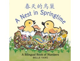 A Nest in Springtime (English and Mandarin)