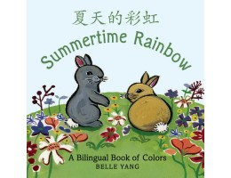 Summertime Rainbow (English and Mandarin)